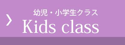 幼児小学生クラス