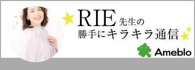 RIE先生の勝手にキラキラ通信