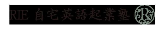RIE自宅英語起業塾